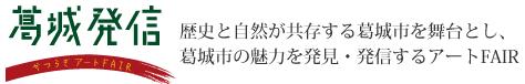 葛城発信アートFAIR2017