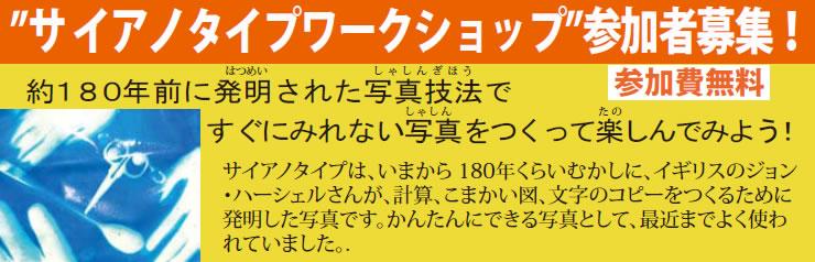 """""""サ イアノタイプワークショップ""""参加者募集!"""