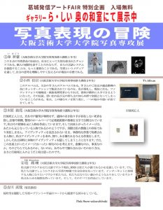 大阪芸術大学大学院写真専攻展