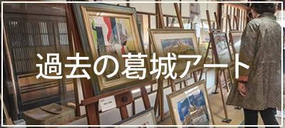 過去の葛城アート