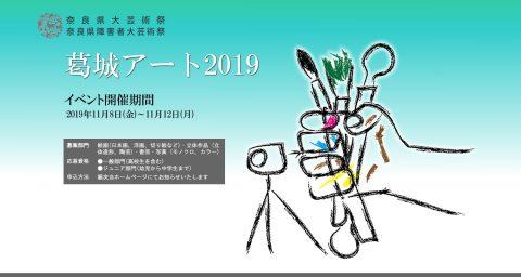 葛城アート2019
